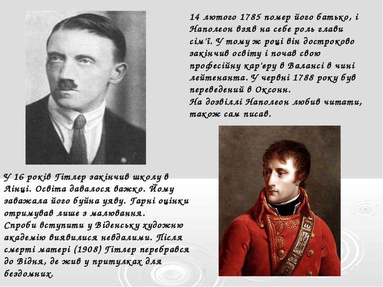 У 16 років Гітлер закінчив школу в Лінці. Освіта давалося важко. Йому заважал...