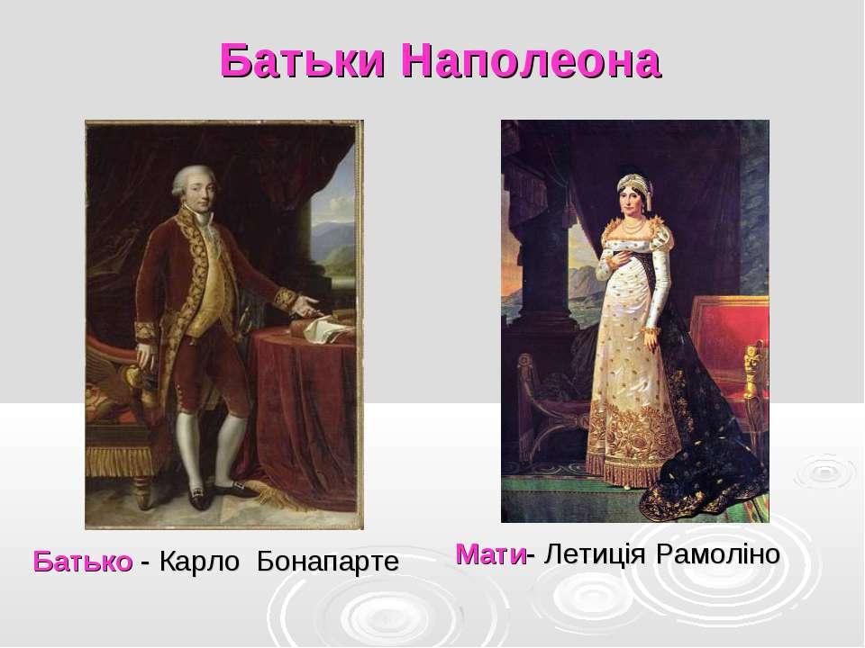 Батьки Наполеона Батько - Карло Бонапарте Мати- Летиція Рамоліно