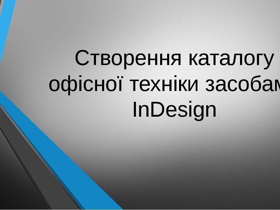 Створення каталогу офісної техніки засобами InDesign