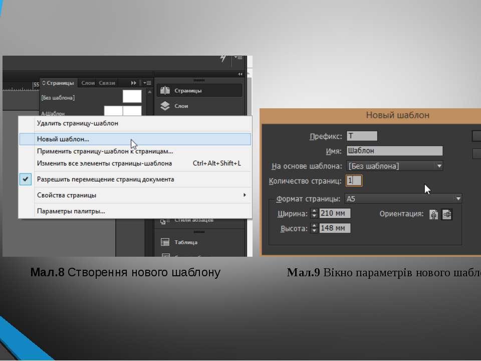 Мал.9 Вікно параметрів нового шаблону Мал.8 Створення нового шаблону