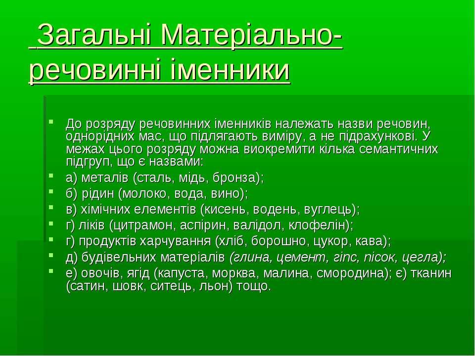 Загальні Матеріально-речовинні іменники До розряду речовинних іменників належ...