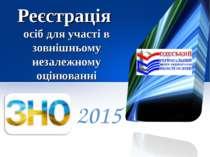 Реєстрація осіб для участі в зовнішньому незалежному оцінюванні 2015
