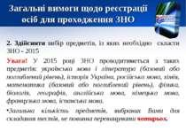 Загальні вимоги щодо реєстрації осіб для проходження ЗНО 2. Здійснити вибір п...