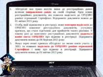 Абітурієнт має право внести зміни до реєстраційних даних шляхом виправлення д...
