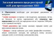 Загальні вимоги щодо реєстрації осіб для проходження ЗНО 3. Підготувати необх...