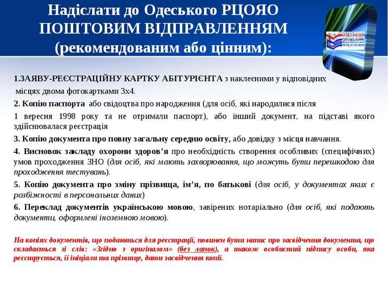 Надіслати до Одеського РЦОЯО ПОШТОВИМ ВІДПРАВЛЕННЯМ (рекомендованим або цінни...