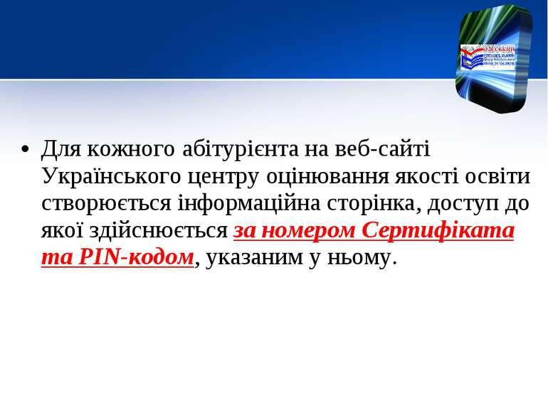 Для кожного абітурієнта на веб-сайті Українського центру оцінювання якості ос...
