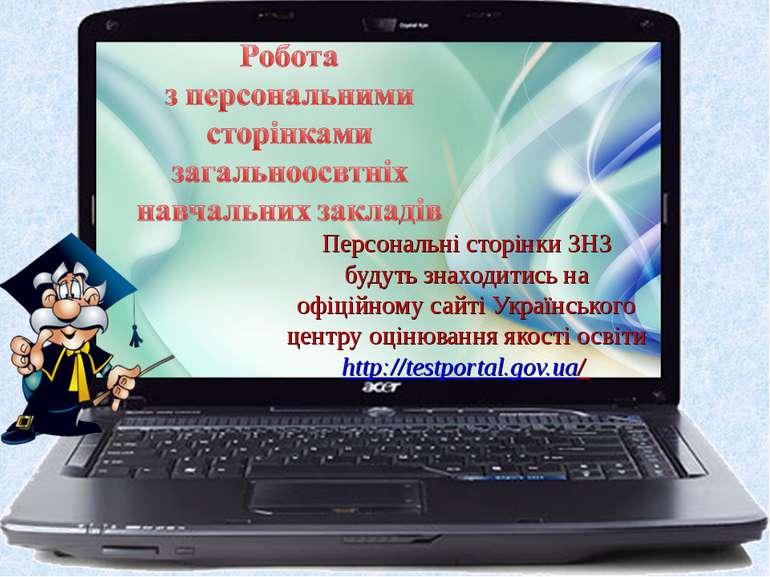 Персональні сторінки ЗНЗ будуть знаходитись на офіційному сайті Українського ...