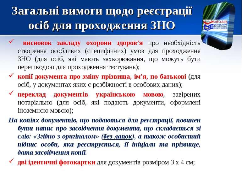 Загальні вимоги щодо реєстрації осіб для проходження ЗНО висновок закладу охо...