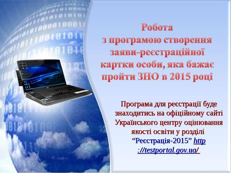 Програма для реєстрації буде знаходитись на офіційному сайті Українського цен...
