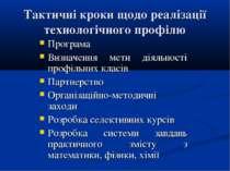 Тактичні кроки щодо реалізації технологічного профілю Програма Визначення мет...