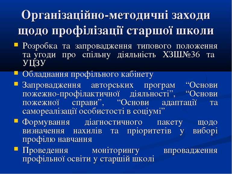 Організаційно-методичні заходи щодо профілізації старшої школи Розробка та за...