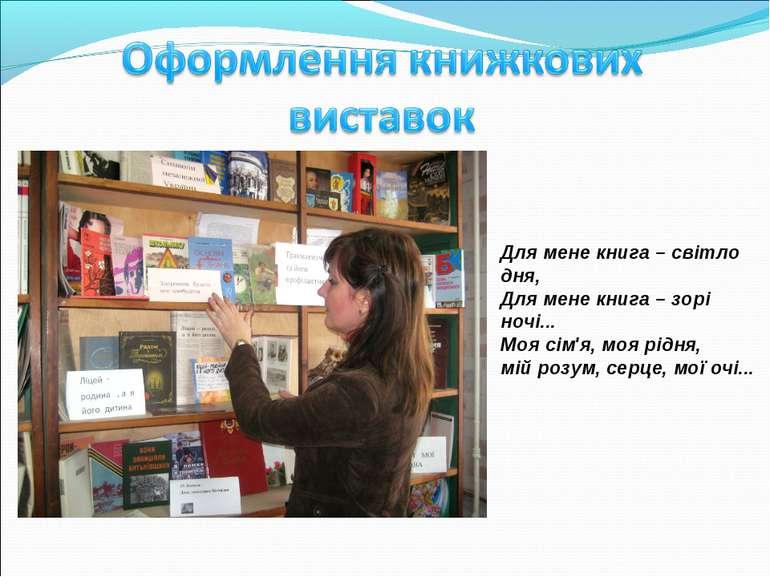 Для мене книга – світло дня, Для мене книга – зорі ночі... Моя сім'я, моя рід...