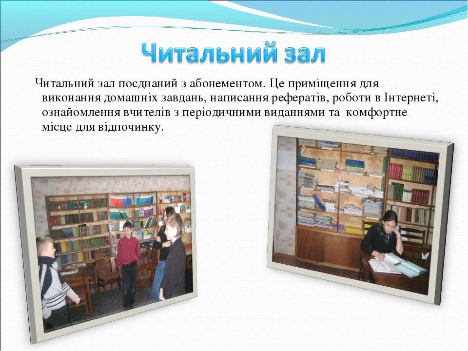 Читальний зал поєднаний з абонементом. Це приміщення для виконання домашніх з...