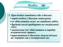 5. Пристойно поводити себе в їдальні: перед входом у їдальню мити руки; не зд...