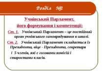Розділ №2 Учнівський Парламент, його формування і компетенції: Ст. 1. Учнівсь...