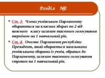 Розділ №2 Ст. 3. Члени учнівського Парламенту обираються на класних зборах по...