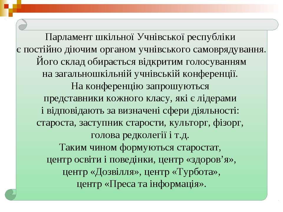 Парламент шкільної Учнівської республіки є постійно діючим органом учнівськог...