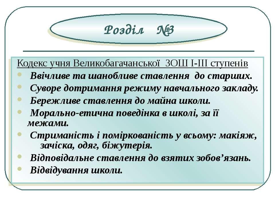 Кодекс учня Великобагачанської ЗОШ І-ІІІ ступенів Ввічливе та шанобливе ставл...