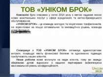 ТОВ «УНІКОМ БРОК» Компанію було створено у липні 2014 року з метою надання як...