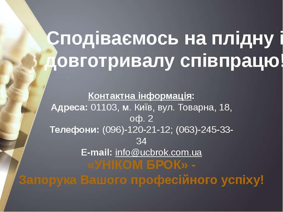 Контактна інформація: Адреса: 01103, м. Київ, вул. Товарна, 18, оф. 2 Телефон...