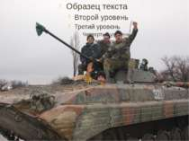 Воїни - Калинівчани