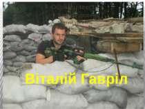 Віталій Гавріл