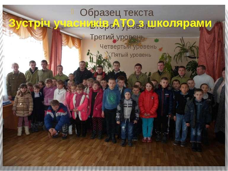 Зустріч учасників АТО з школярами