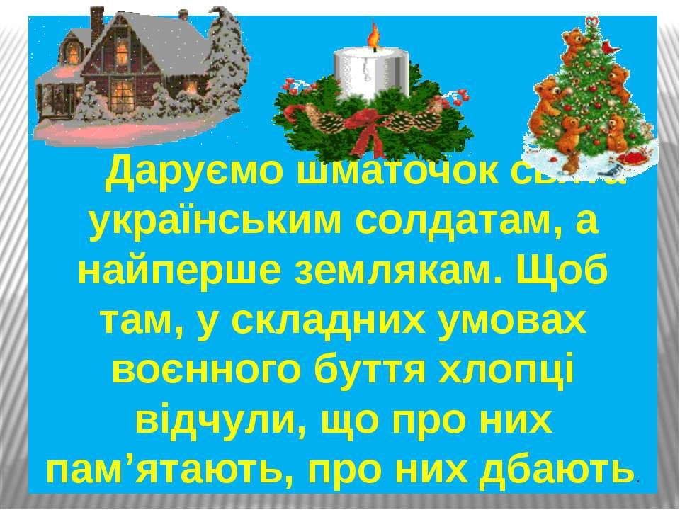 Даруємо шматочок свята українським солдатам, а найперше землякам. Щоб там, у ...