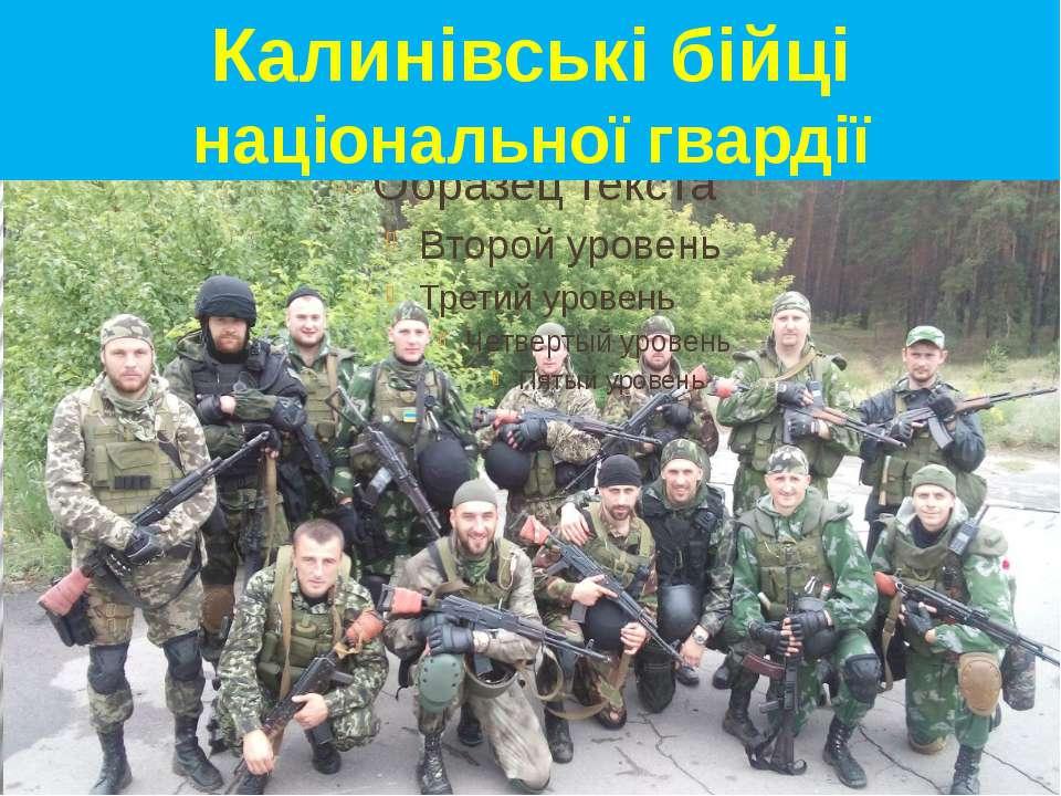 Калинівські бійці національної гвардії