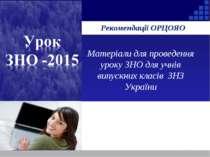 Рекомендації ОРЦОЯО Матеріали для проведення уроку ЗНО для учнів випускних кл...