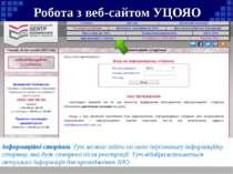 Робота з веб-сайтом УЦОЯО Інформаційні сторінки. Тут можна зайти на свою перс...