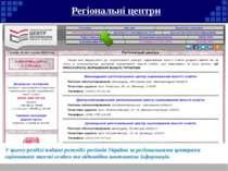 Регіональні центри У цьому розділі подано розподіл регіонів України за регіон...