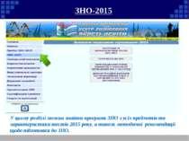 ЗНО-2015 У цьому розділі можна знайти програми ЗНО з усіх предметів та характ...