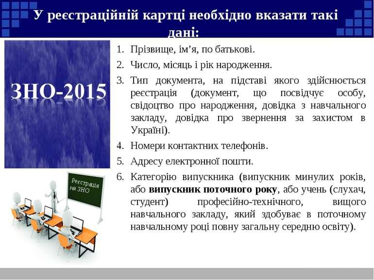 У реєстраційній картці необхідно вказати такі дані: Реєстрація на ЗНО Прізвищ...