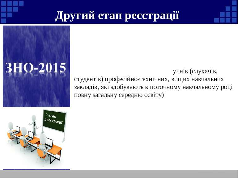 Другий етап реєстрації 2 етап реєстрації Готуємо для надсилання до РЦОЯО наст...