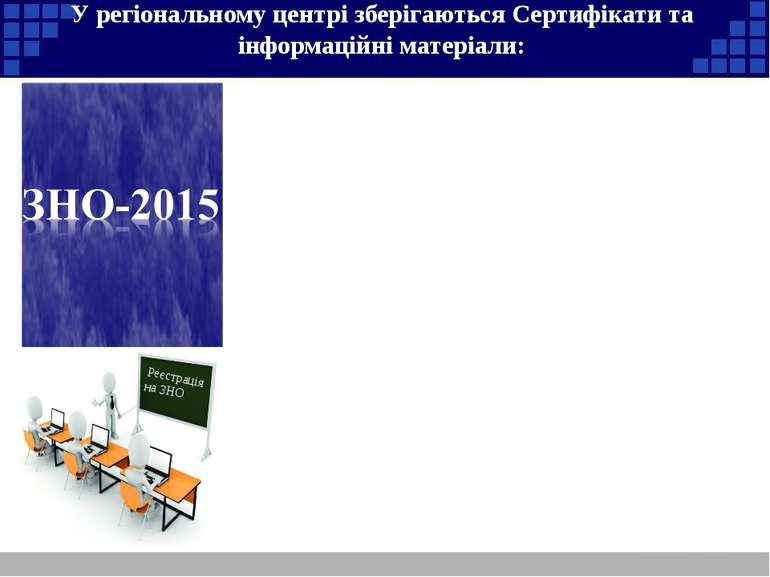 У регіональному центрі зберігаються Сертифікати та інформаційні матеріали: Ре...