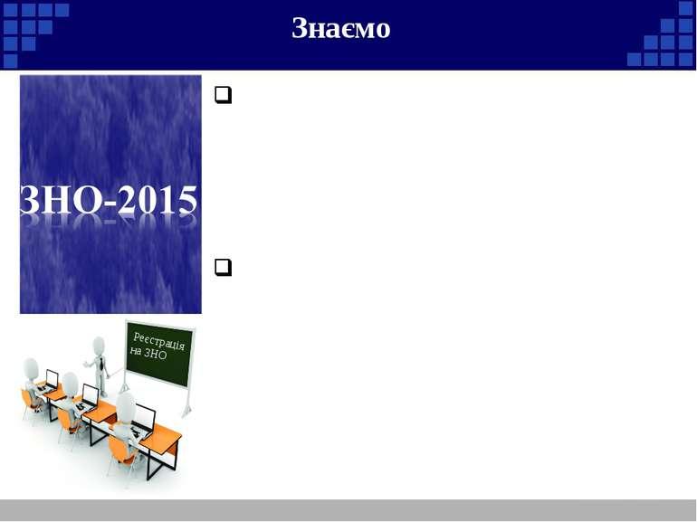 Реєстрація на ЗНО Для кожного учасника зовнішнього оцінювання на офіційному с...