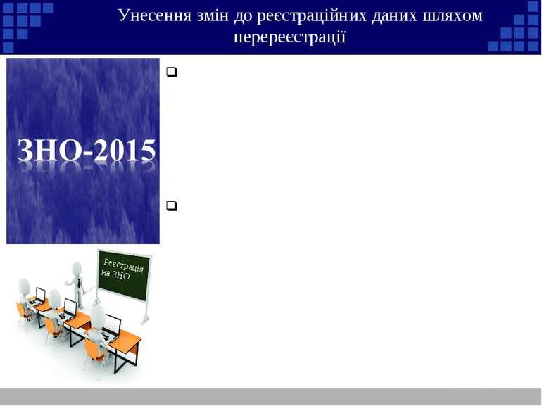 Реєстрація на ЗНО Унесення змін до реєстраційних даних шляхом перереєстрації ...