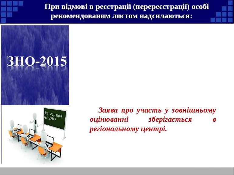 Реєстрація на ЗНО При відмові в реєстрації (перереєстрації) особі рекомендова...