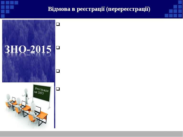 Реєстрація на ЗНО Відмова в реєстрації (перереєстрації) Особа, якій відмовлен...