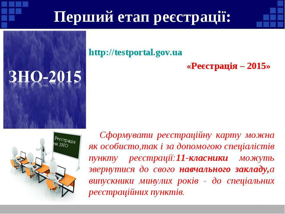 Перший етап реєстрації: Реєстрація на ЗНО 1.Зайти на офіційний сайт УЦОЯО htt...