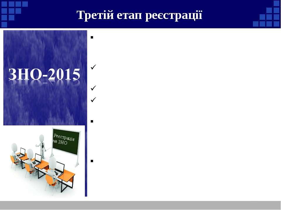 Третій етап реєстрації Реєстрація на ЗНО Особі, яка зареєстрована для проходж...