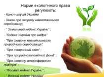 """- Конституція України - Закон про охорону навколишнього середовища; - """" Земел..."""