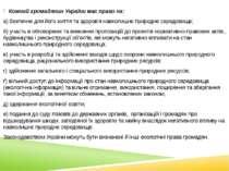 Кожний громадянин України має право на: а) безпечне для його життя та здоров'...