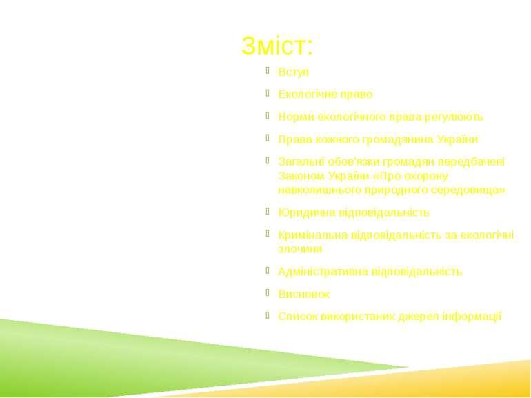 Зміст: Вступ Екологічне право Норми екологічного права регулюють Права кожног...
