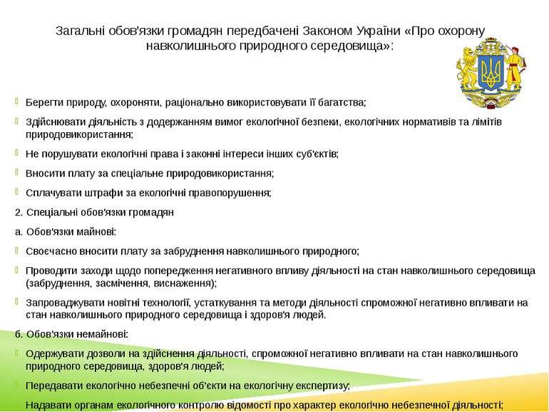 Загальні обов'язки громадян передбачені Законом України «Про охорону навколиш...