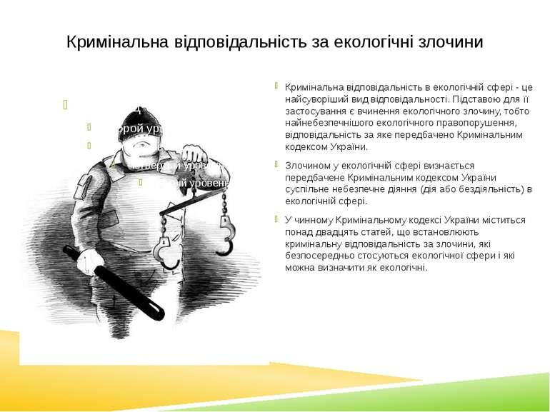 Кримінальна відповідальність за екологічні злочини Кримінальна відповідальніс...