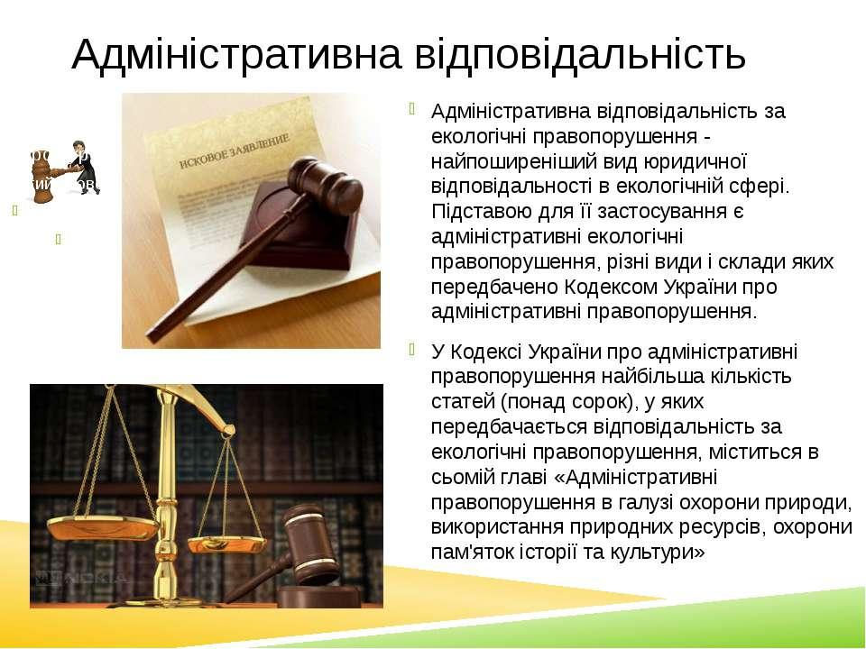 Адміністративна відповідальність Адміністративна відповідальність за екологіч...