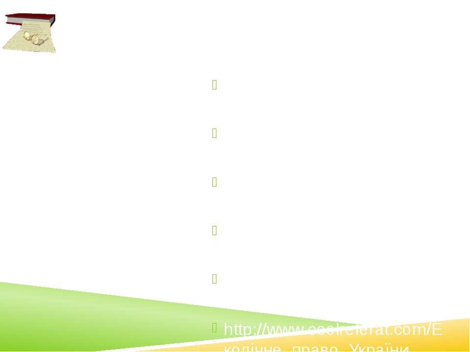 Список використаних джерел інформації http://www.pravo.vuzlib.org/book_z1501_...